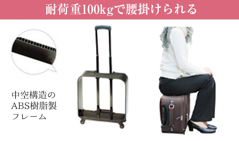 耐荷重100kgで腰掛けられる。手軽に座れる。
