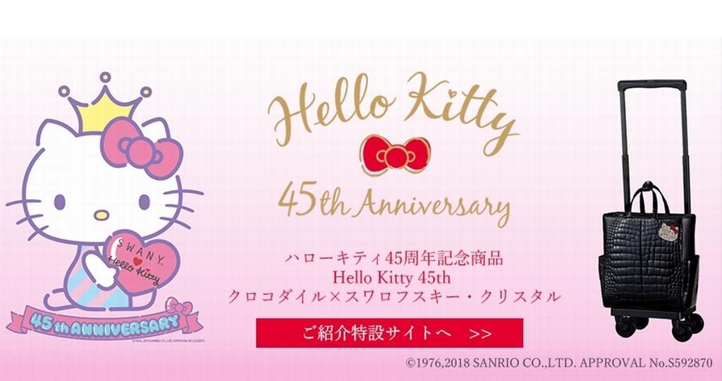 D-355 Hello Kitty 45th クロコダイル× スワロフスキー®・クリスタル