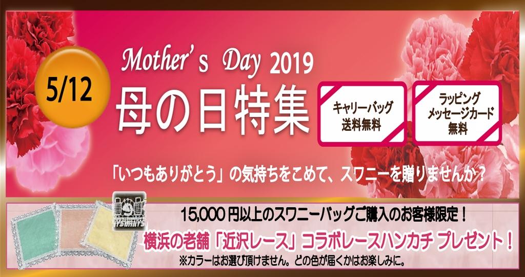 2019.5.12 Sun 母の日キャンペーン