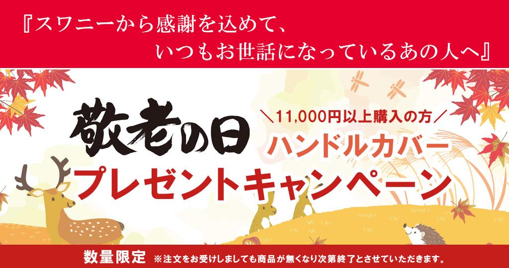 敬老の日キャンペーン2020