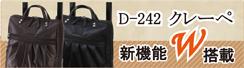 D-242  クレーペ