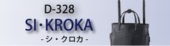D-328 シ・クロカ