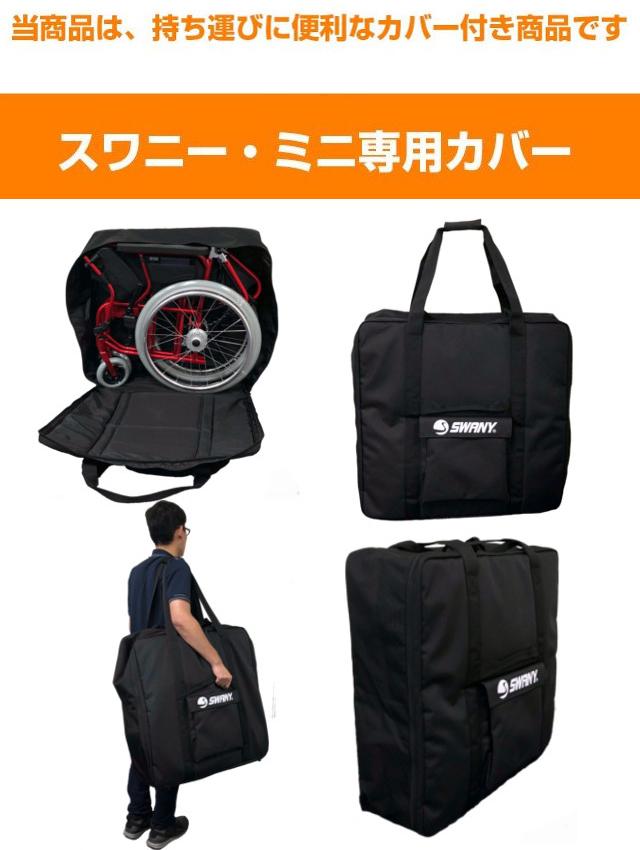 世界最小クラス車いすスワニー・ミニ(自走式)にカバー付きが登場!!