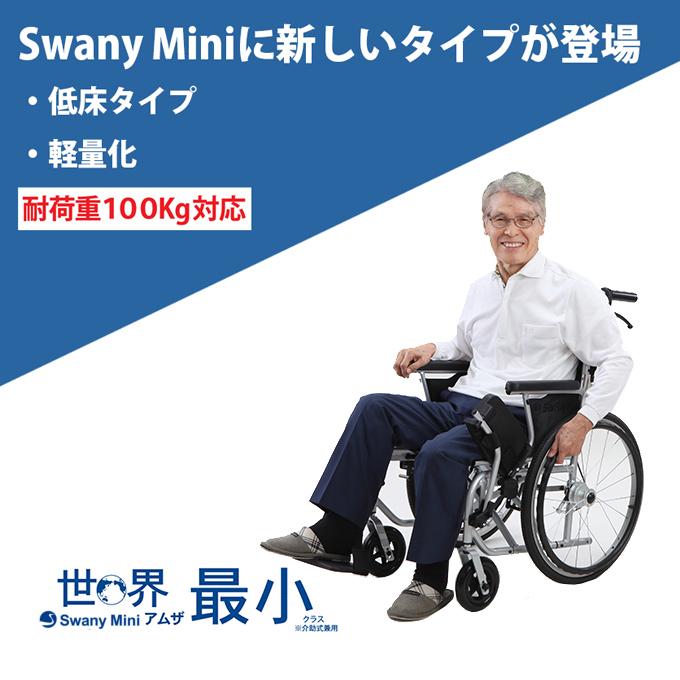 世界最小車いす 小旅行や家庭内で便利な車いすを作りました! 小さくたためる。小回りがきく。スワニー車いす(自走式・介助式)¥78,000(非課税)