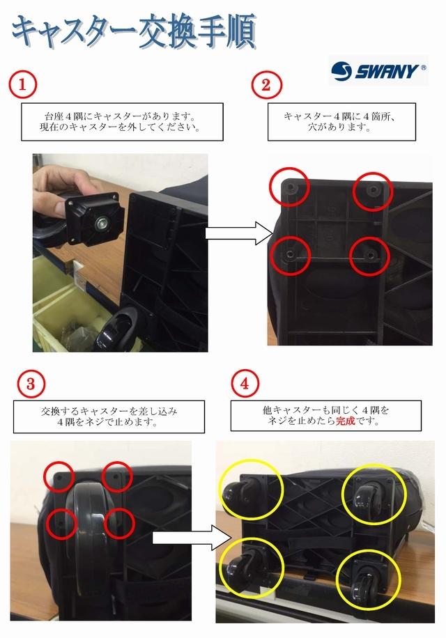 ワイドフラットフレーム用キャスター交換手順