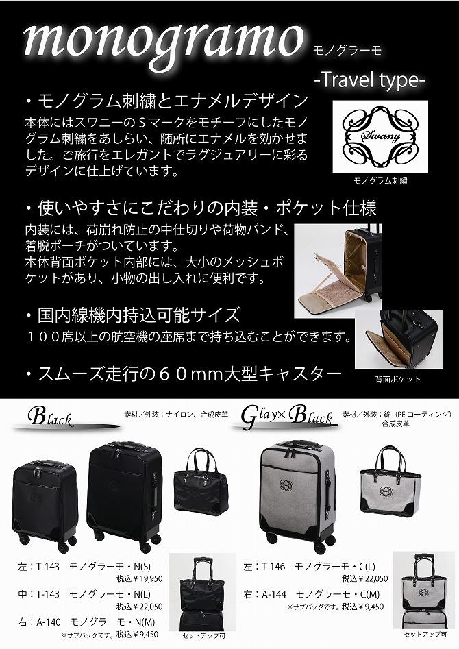 スワニーウォーキングバッグ モノグラーモ・N商品説明