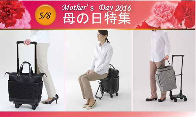 5/10 Mother's Day 2016 母の日特集