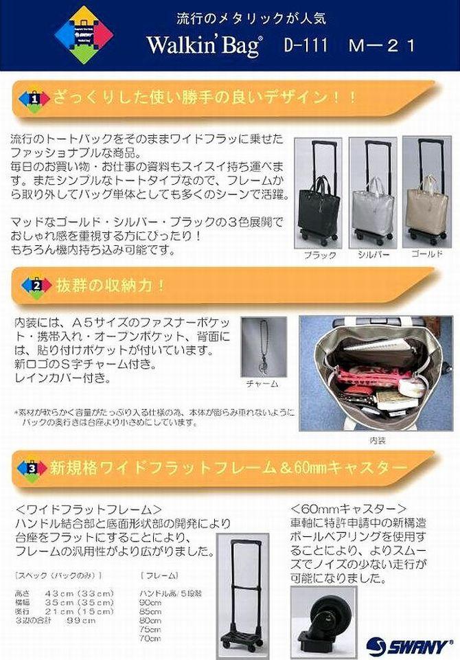 スワニーウォーキングバッグD-111モォーダ商品説明