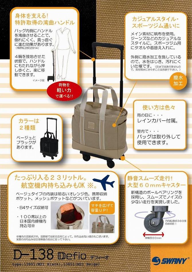 スワニーウォーキングバッグD-138デフィーオ商品説明