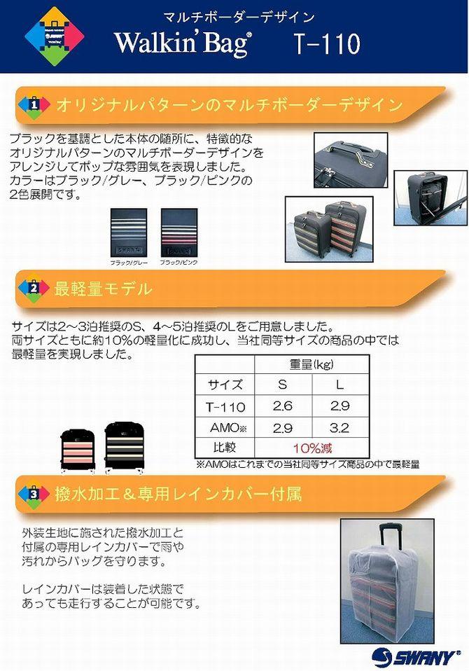 スワニーウォーキングバッグT-110ストリオ商品説明