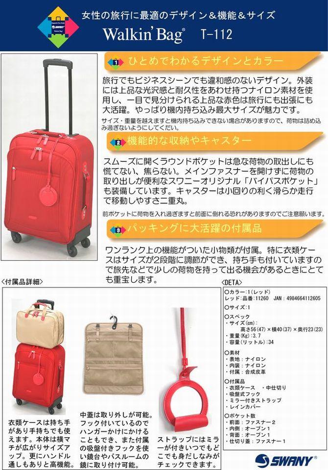 スワニーウォーキングバッグT-112タリオレッド商品説明