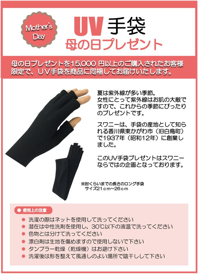 UV手袋 数量限定 プレゼントキャンペーン