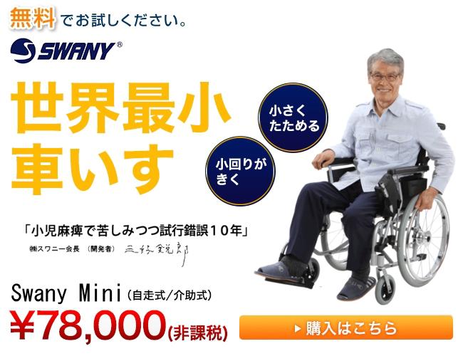 世界最小車いす 小旅行や家庭内で便利な車いすを作りました!小さくたためる。小回りがきく。スワニー車いす(自走式・介助式)\78,000(非課税)