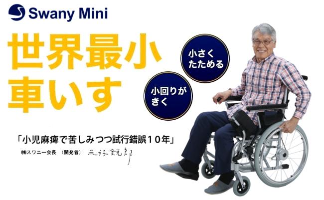 世界最小車いす 小旅行や家庭内で便利な車いすを作りました!小さくたためる。小回りがきく。スワニー車いす(自走式・介助式)¥78,000(非課税)